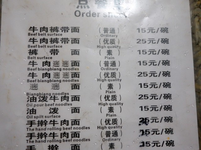 So many choices of noodles…if you understand