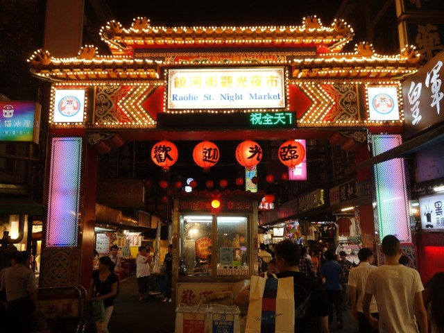 A last look at the Raohe Street Night Market